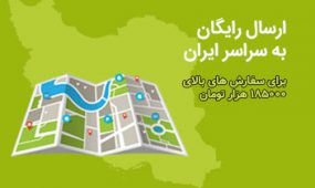 ارسال-انواع-چسب-به-سراسر-ایران